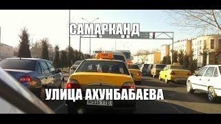 Улицы Самарканда 2013 - ул. Ахунбабаева(, 2013-04-20T16:09:03.000Z)