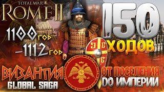ВИЗАНТИЙСКАЯ ИМПЕРИЯ ● От Небольшого Царства до Огромной Империи! Сюжет в Total War: ROME 2
