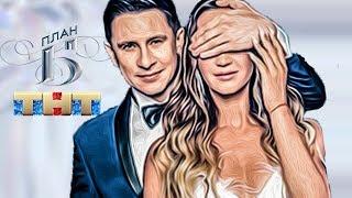 План Б: Забавные Женихи и Невесты Бузовой и Батрутдинова