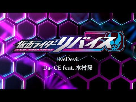 Da-iCE feat. 木村昴 / liveDevil(『仮面ライダーリバイス』主題歌)/Lyric Video