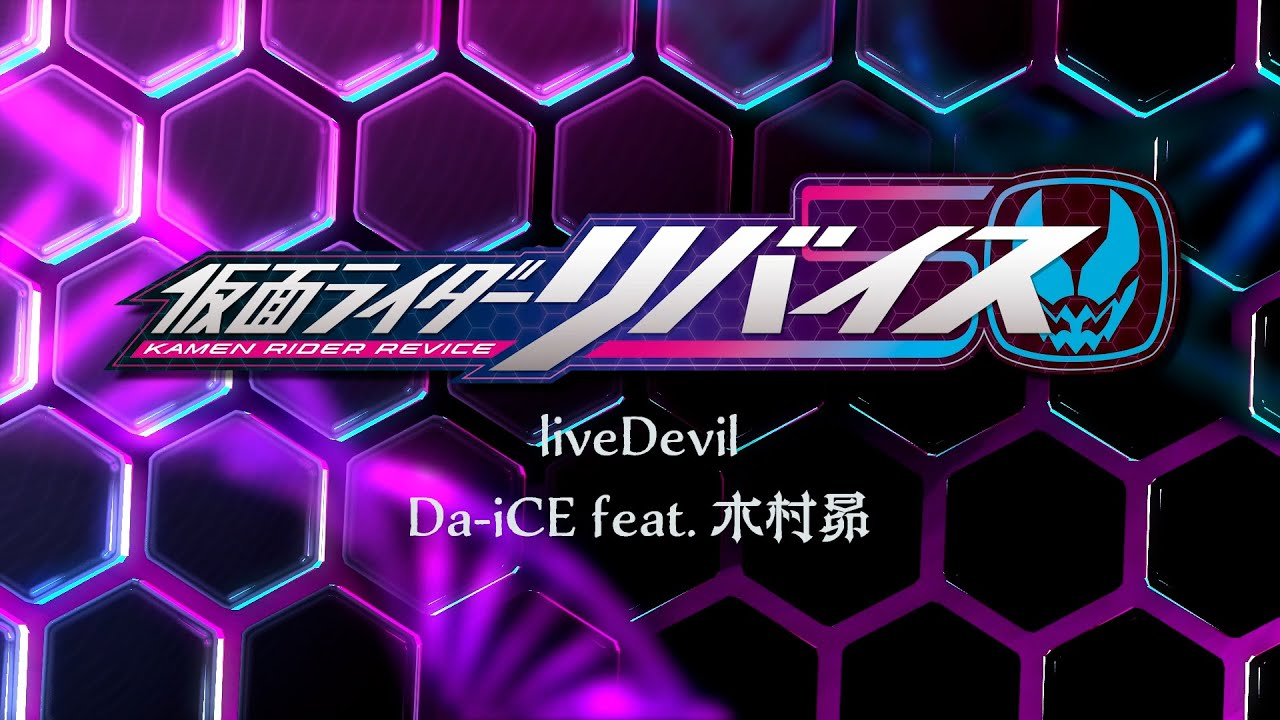 Da-iCE feat. Subaru Kimura - liveDevil Lyrics Video & TV Size Out!