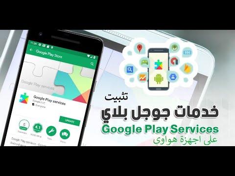 Photo of طريقة تثبيت خدمات  Google Play على اجهزة هواوي الطريقة الجديدة – هواوي