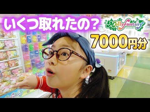 モーリーファンタジーでクレーンゲーム7000円分♪限定スクイーズいくつ取れた?
