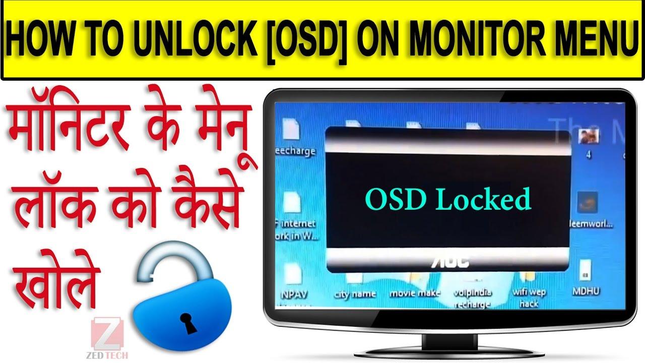 How to Unlock OSD on a monitor Menu [Solved] किसी भी मॉनिटर का OSD Unlock  🔓 करे आसानी से ✔