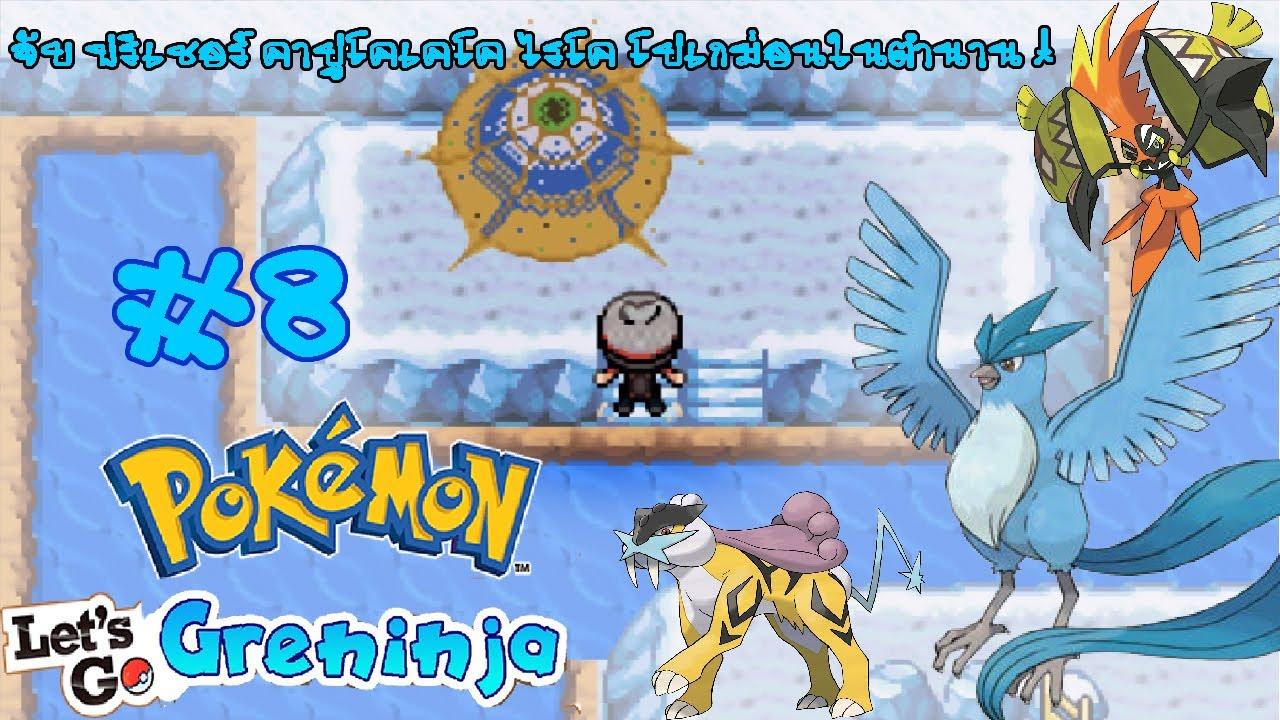 Pokemon Let's Go Greninja #8 จับ ฟรีเชอร์ คาปูโคเคโค ไรโค โปเกม่อนในตำนาน !