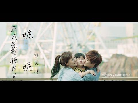妮妮正式完整版MV-那對夫妻 kim 京燁
