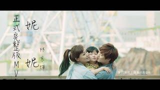 那對夫妻-妮妮正式完整版MV  kim 林京燁