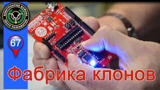 Фабрика клонов Arduino | Arduino UNO и Arduino LilyPad на плате Мелисса