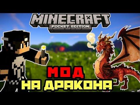 Дракон - Новый МОБ в Minecraft PE 0.14.1/0.15.0 !!!!! Крутой МОД !!! #модmcpe