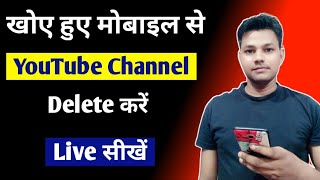 How to Remove Youтube Account From Lost Phone | How to Logout YouTube Account From Other Devices