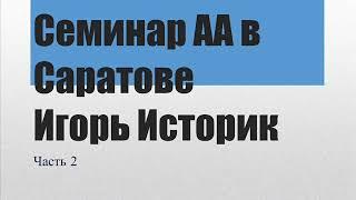 02. Семинар АА в Саратове. Игорь Историк. 2-я встреча. Мнение доктора