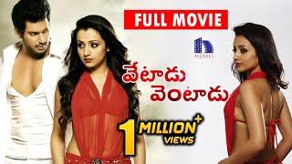 Vetadu Ventadu Telugu Full Movie || Vishal, Trisha, Yuvan Shankar Raja