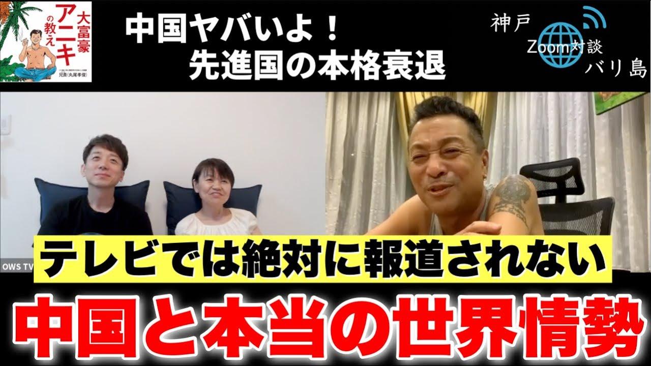【本当の世界情勢】テレビでは絶対に語られない中国と世界情勢!リゾートの未来と日本の未来とは?