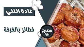 فطائر بالقرفه - غادة التلي
