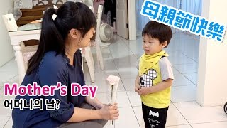 Mother's Day 母親節快樂 Painting with My Son 與我的寶寶一起畫畫
