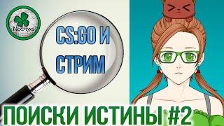 ПАТРУЛЬ В CS:GO(ловим читеров) | Читер CS:GO?| Стрим #2