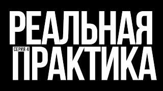 """Сериал """"Реальная практика"""". Серия 4"""
