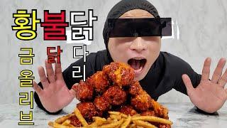 황금올리브닭다리+불닭소스5통 (feat.황불닭!? )