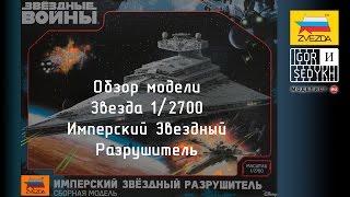 Звезда 1/2700 Имперский Звездный Разрушитель. Обзор набора