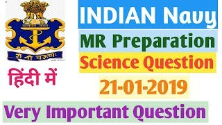 Indian Navy MR Science Question Hindi // Navy MR Science // Navy MR Science Very Important Question