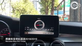 辰祐汽車音響 BENZ 賓士 原廠導航 台灣 Comand Online NTG 5.0