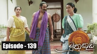 Muthu Kuda | Episode 139 17th August 2017