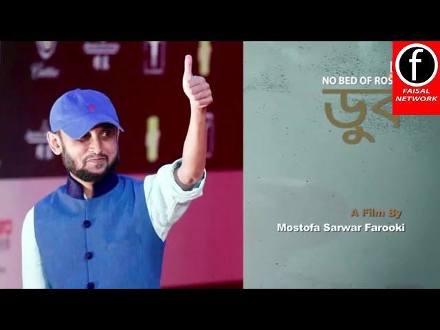 Doob   ??? 2017   Bengali Movie Official Trailer by Mostofa Sarwar Farooki