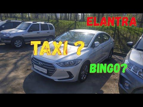 Осмотр Hyundai Elantra. Такси или живой авто по низу рынка.