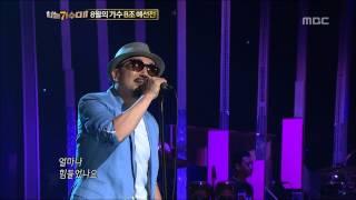 #15, Park Sang-min - Mama, 박상민 - 마마, I Am a Singer2 20120812