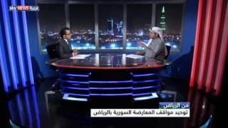 توحيد مواقف المعارضة السورية في الرياض
