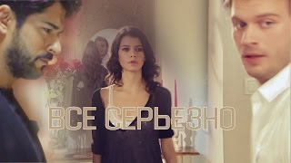 ►Burak Ozcivit & Beren Saat & Kivanc Tatlitug | все серьезно (crossover) (AU)