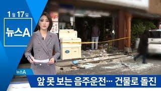 음주차량, 잇단 식당 돌진…갈 길 먼 윤창호법 | 뉴스A thumbnail