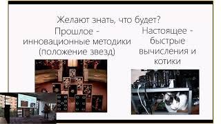 Microsoft Azure Machine Learning -  от простого к сложному, Михаил Комаров