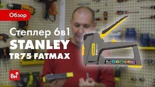 Обзор степлера Stanley FMHT6-70868