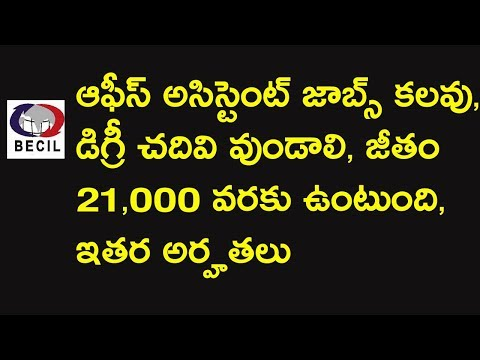becil jobs in 2017 telugu, office assistant jobs telugu, telugu job news