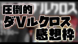 [LIVE] 圧倒的ダVルクロス感想枠 byバイノーラルマイクテスト