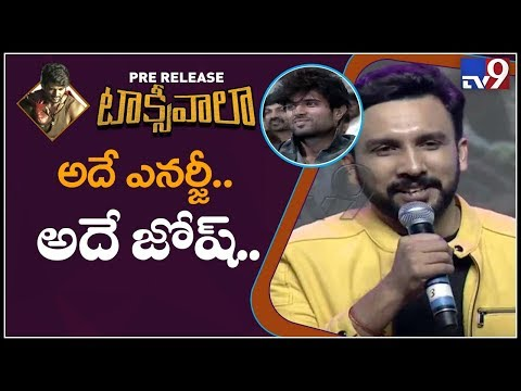 Kiriti speech at Taxiwala Pre Release Event - TV9
