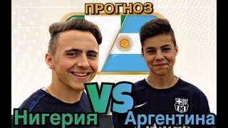 Сможет ли Аргентина выйти в 1/8 финала ЧМ???|Прогноз