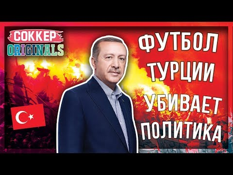 Футбол в Турции умирает! Как политики и Эрдоган истребили турецкую лигу? [СОККЕР ORIGINALS]