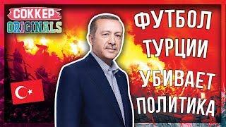 Футбол в Турции умирает Как политики и Эрдоган истребили турецкую лигу СОККЕР ORIGINALS