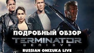 Terminator Genisys (Терминатор Генезис) ПОДРОБНЫЙ ОБЗОР (СПОЙЛЕРЫ!!!)