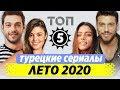 Лучшие турецкие сериалы. Лето 2020