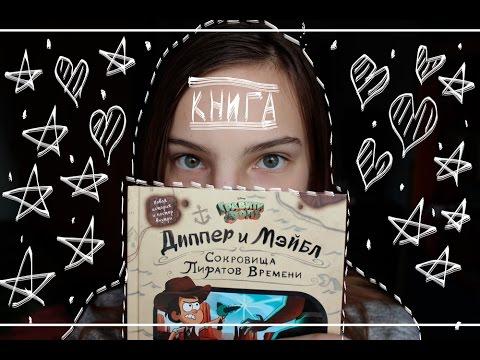 Книга гравити фолз диппер и мейбл сокровища пиратов времени мультфильм
