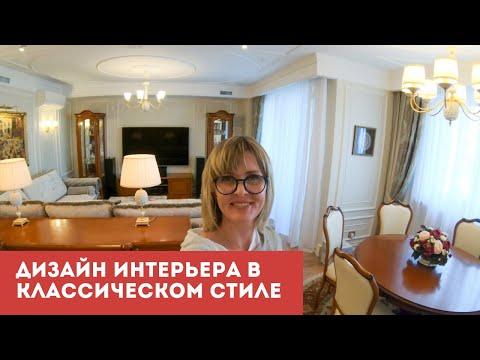 Дизайн интерьера. Интерьер квартиры в классическом стиле. Автор - Инна Левашова.
