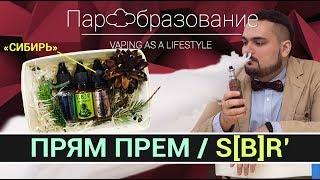 Вкусные жидкости для электронных сигарет SIBIR' (Сибирь) - YOGA VAPE