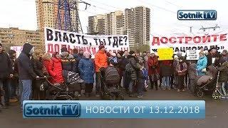 НОВОСТИ. ИНФОРМАЦИОННЫЙ ВЫПУСК 13.12.2018