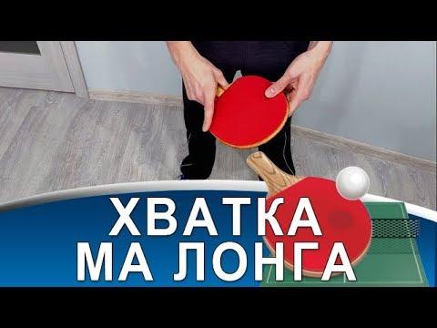 ХВАТКА РАКЕТКИ - ЛУЧШИЙ ВАРИАНТ! (Удобная хватка ракетки в настольном теннисе)