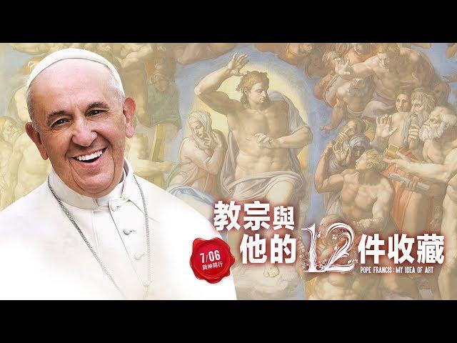 7/06《教宗與他的12件收藏》Pope Francis: My Idea of Art 預告