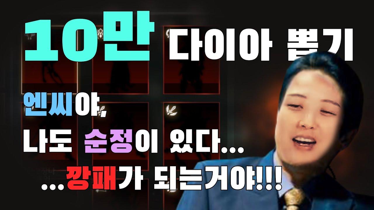 리니지m 광전사 10만 다이아 변신 뽑기/소희의 순정 [송소희티비]