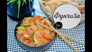 Фунчоза с курицей и овощами. Вкусное и быстрое блюдо. Легко и просто!